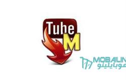 شرح وتحميل تطبيق تيوب ميت TubeMate لتحميل الفيديوهات
