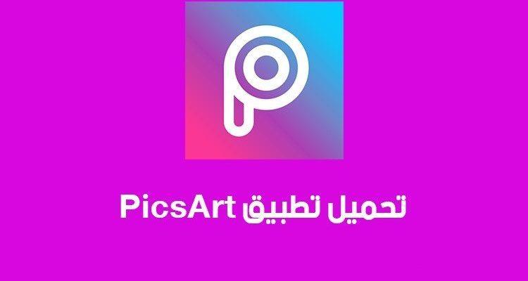 بيكس آرت PicsArt شرح وتحميل برنامج picsart لتعديل الصور