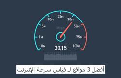قياس سرعة الإنترنت أفضل 3 مواقع لقياس السرعة الحقيقية
