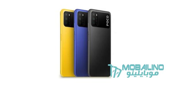 موعد نزول Xiaomi Poco M3 شاومي بوكو M3 مصر