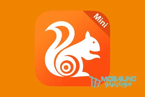 UC Browser Mini يو سي براوزر ميني