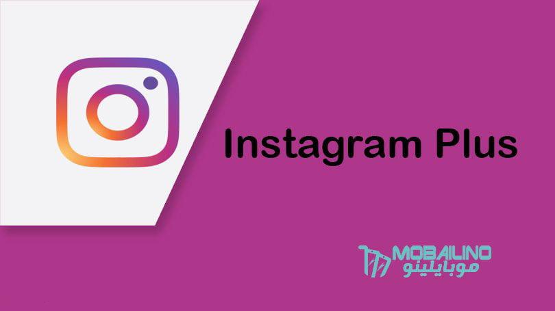 تحميل تطبيق انستجرام بلس Instagram Plus